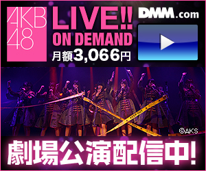 AKB LIVE ON DEMAND