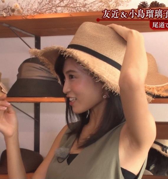 小島瑠璃子の美腋GIF