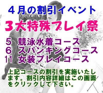 4月イベント台紙