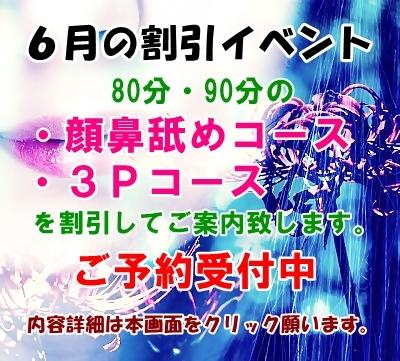 6月イベント台紙