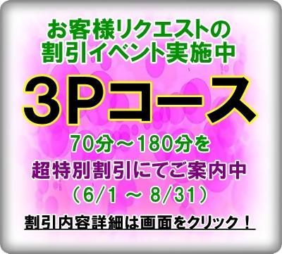 3Pイベント
