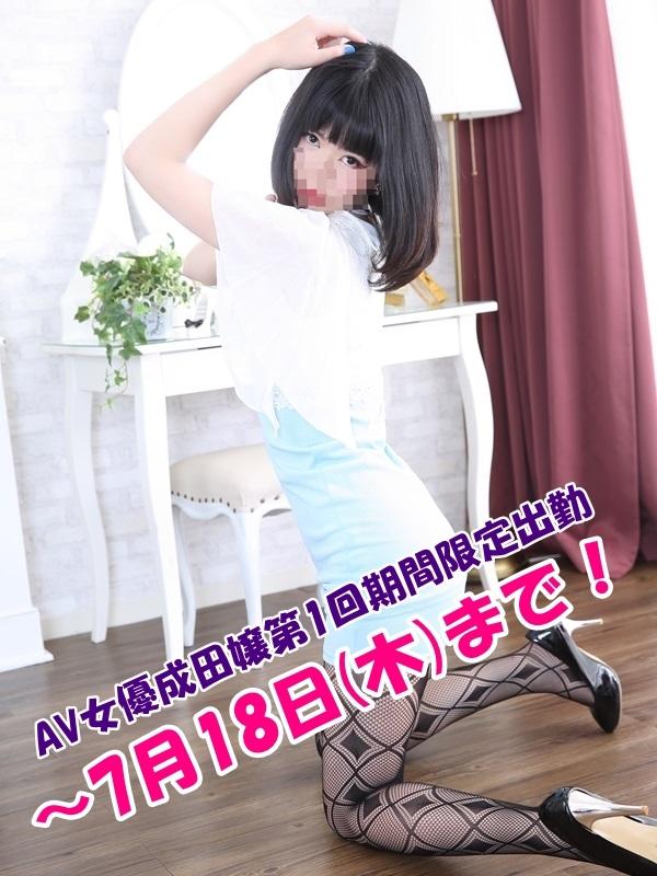 成田2ブログ