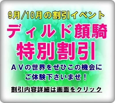 HP9月10月イベント