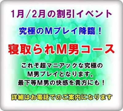 HP1・2月イベント