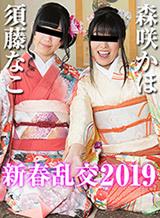 新春乱交2019