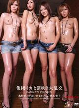 カミカゼプレミアム Vol. 55 - 集団イカセ潮吹き大乱交