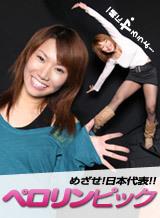 めざせ!日本代表!! ペロリンピック 最終章