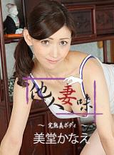 美堂かなえ 18-04-14 他人妻味 main_s