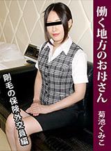 働く地方のお母さん ~剛毛の保険外交員編