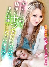 あの日本人大好きな外国人マドレーヌちゃんは簡単にやらせてくれるとわかったのでまたお願いしにいってきました