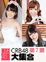 CRB48 第7期