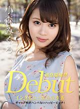 Debut Vol.50 ~ギャップ萌がハンパないハッピービッチ!