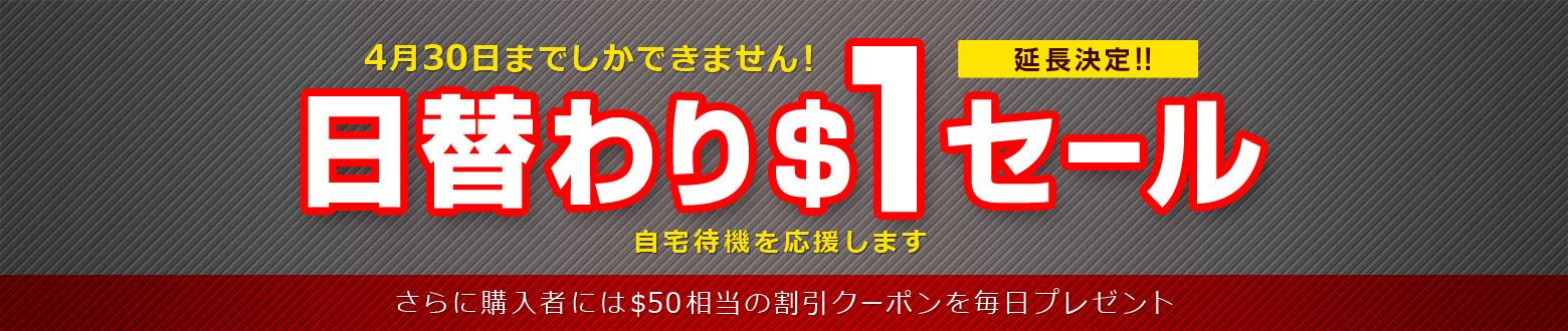 day1dol list-jitakutaiki-pc