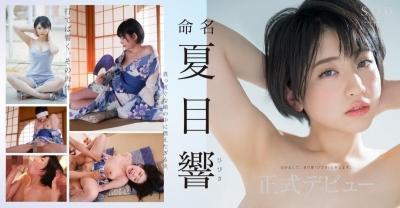 夏目響 20-05-01 正式デビュー お初の4本番 28