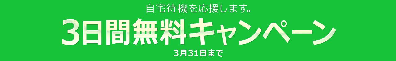 3days_campaing_jitakutaiki.jpg