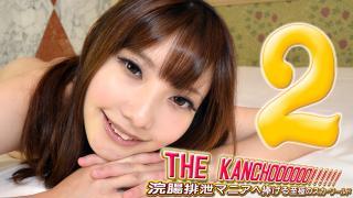 THE KANCHOOOOOO!!!!!! スペシャルエディション2