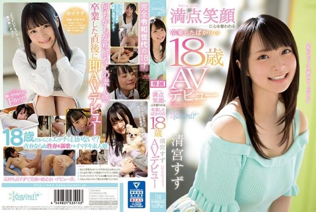 av5992「私にセックス教えてください」満点笑顔に心を奪われる卒業したばかりの18歳清宮すずAVデビュー