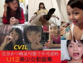 【素人CVIL】完全かつ検証可能で不可逆的なU12可愛すぎ集w