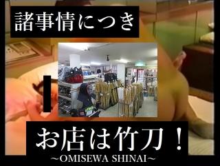 【素人さぽ集】諸事情につき、お店は竹刀!