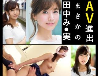 【爆】ワイは観た!あの女子アナ田中●な実がAVに出演しとるのを!確かに似てるかも・・・