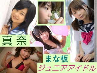 【真奈】まな板おっぱい横綱◆永遠の可愛い顔まな板ジュニアアイドルゥ~健在っ!