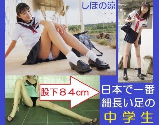 【究極のスラッ】日本で最も細長い足の中〇生、しほの涼様の股下は84cm!。