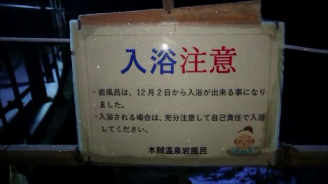 木賊温泉01