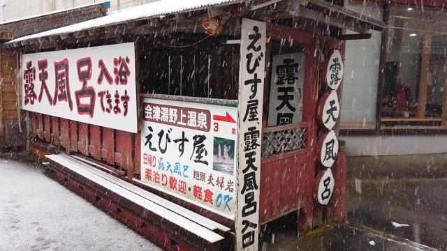 湯野上温泉03