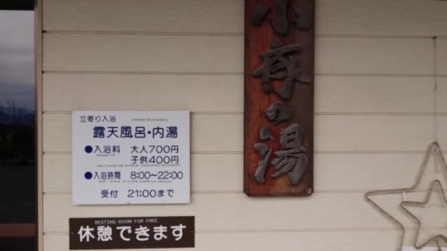 0313 小斉の湯02