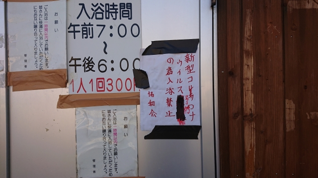 元泉館01