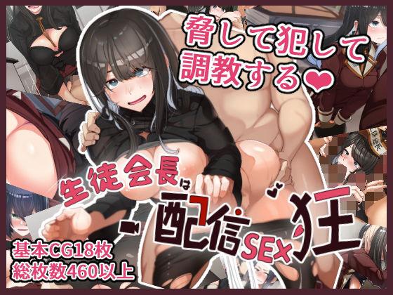 生徒会長は配信SEX狂!?