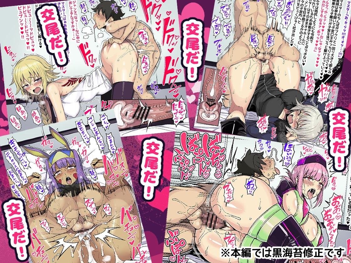【二次元】シ○タマスターのハーレム中出しセックスエロ画像3【FGO】