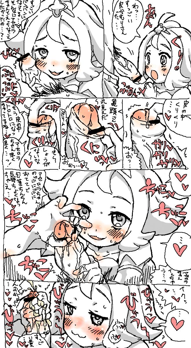 【二次元】アセロラの包茎手コキ射精エロ画像【ポケモン】