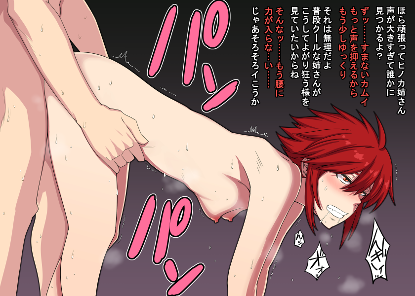 【二次元】ヒノカの後背位セックスエロ画像【ファイアーエムブレム】