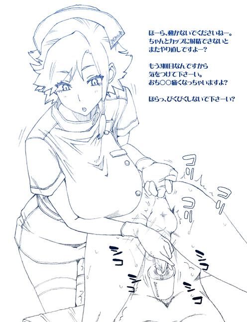 【二次元】ミニスカナースの搾精手袋コキエロ画像2【緒方マミ美】