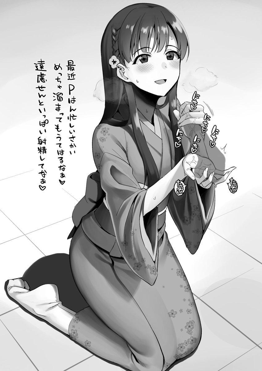 【二次元】小早川紗枝の玉責め手コキエロ画像【デレマス】