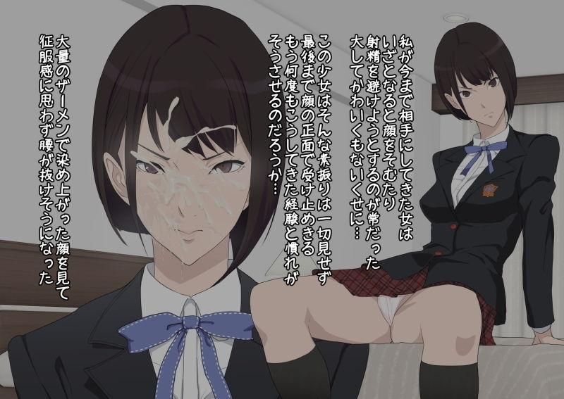 【二次元】黒髪ショート制服美少女の顔射ぶっかけエロ画像2【顔サポ】