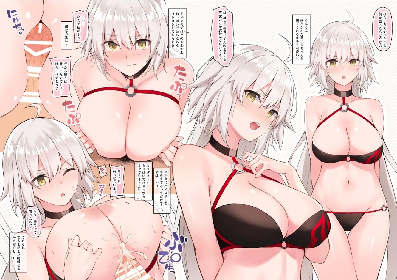 【FGO】ジャンヌ・オルタのパイズリ射精エロ画像【Fate/GrandOrder】