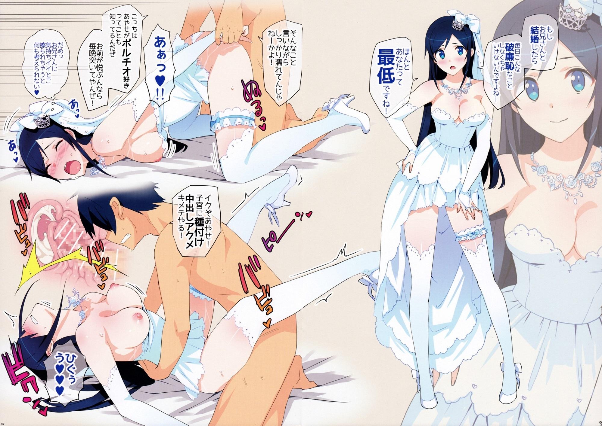 【俺妹】新垣あやせの中出しセックスエロ画像【俺の妹がこんなに可愛いわけがない】