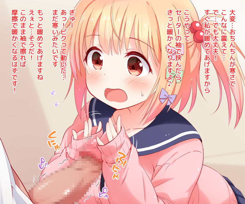 【オリジナル】金髪制服美少女の萌え袖コキエロ画像1【みかん屋】