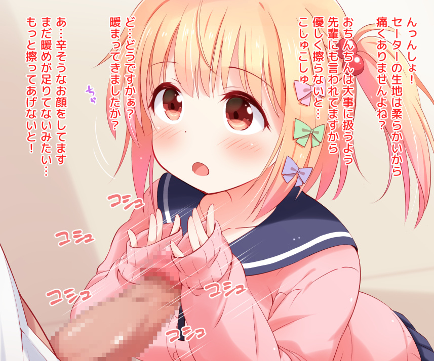 【オリジナル】金髪制服美少女の萌え袖コキエロ画像2【みかん屋】