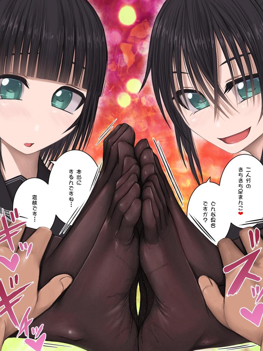 【オリジナル】黒髮制服美少女の黒ストW足コキエロ画像2【饗庭淵】