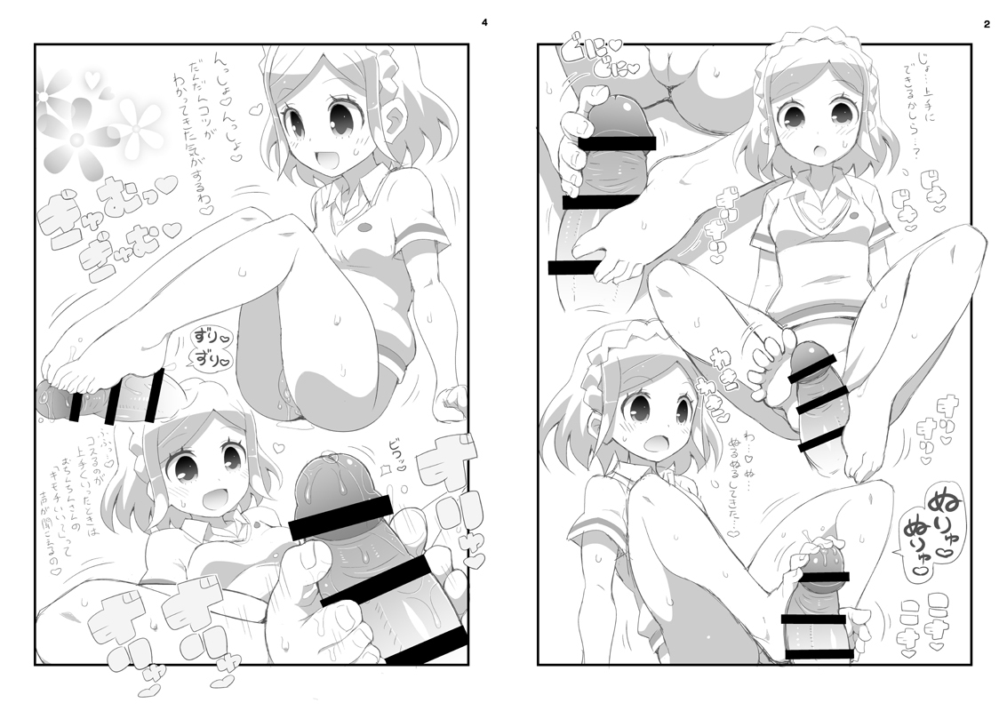 【プリパラ】緑風ふわりの足コキエロ画像【プリティーリズム】