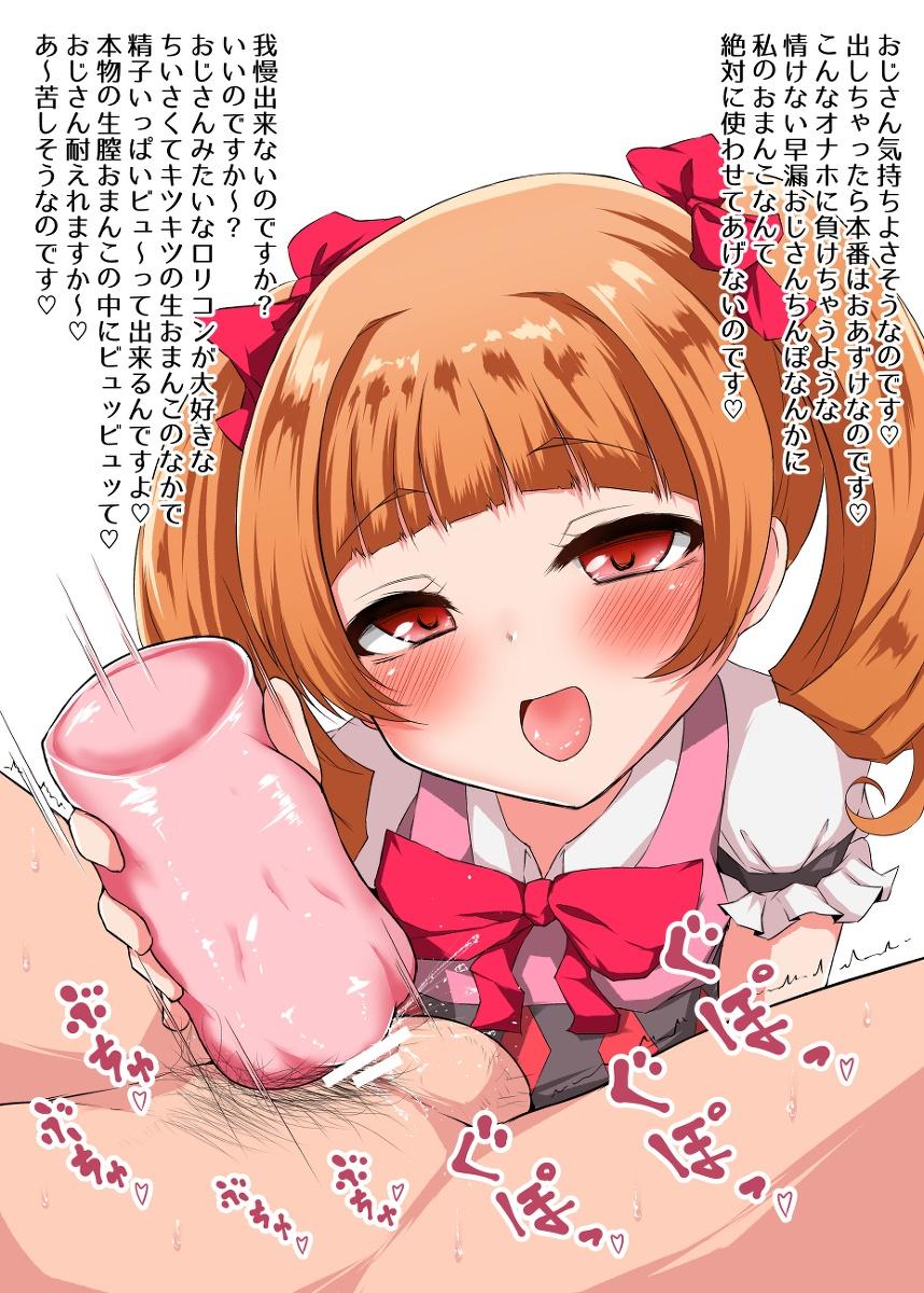 【プリキュア】愛崎えみるの言葉責めオナホコキエロ画像【HuGっと!プリキュア】