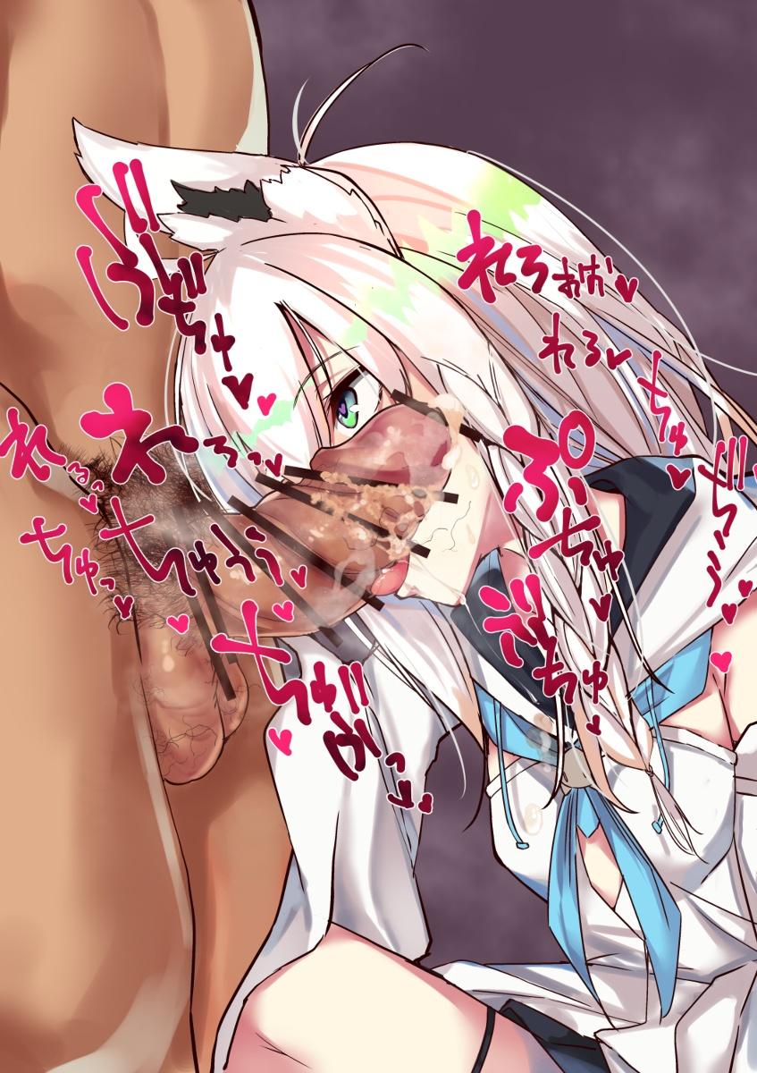 【アズレン】江風&白上フブキのチンカスフェラエロ画像2【VTuber】