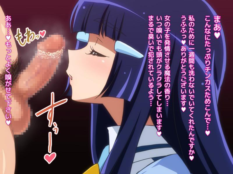 【プリキュア】青木れいかの包茎チンカス嗅ぎエロ画像1【スマイルプリキュア】