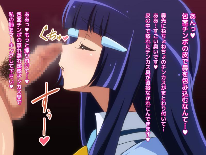 【プリキュア】青木れいかの包茎チンカス嗅ぎエロ画像2【スマイルプリキュア】