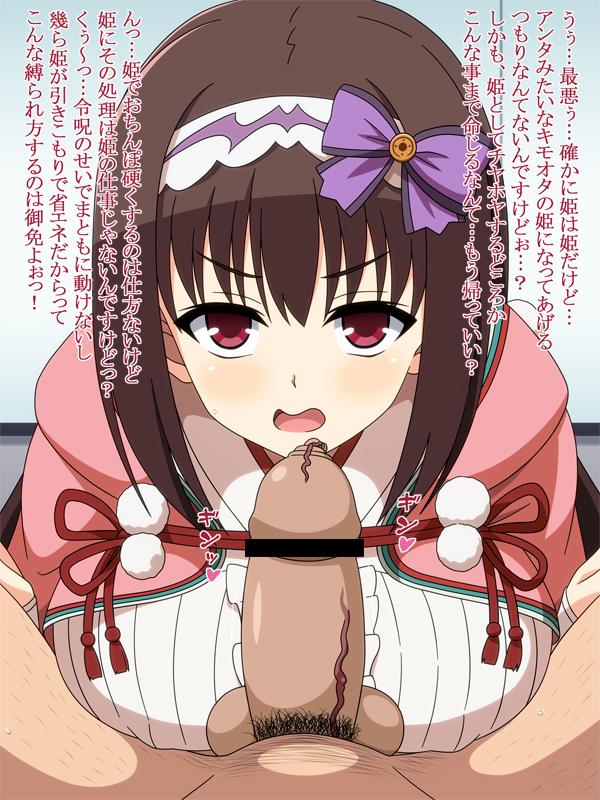 【FGO】刑部姫の包茎チンカスフェラぶっかけエロ画像1【Fate/GrandOrder】