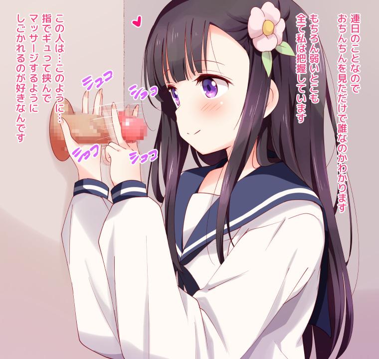 【オリジナル】黒髪制服美少女のグローリーホール手コキ二次エロ画像2【みかん屋】