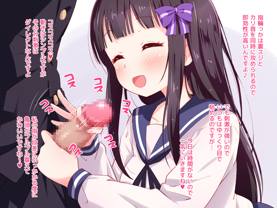 【オリジナル】黒髪制服美少女の亀頭責め手コキ二次エロ画像2【みかん屋】
